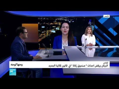 تونس : الحبيب الجملي يواصل مشاوراته لتكوين حكومة جديدة  - نشر قبل 2 ساعة