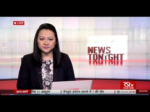 English News Bulletin – Oct 16, 2017 (9 pm)