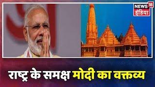 Ayodhya फैसले के बाद PM Modi का राष्ट्र के नाम संबोधन LIVE