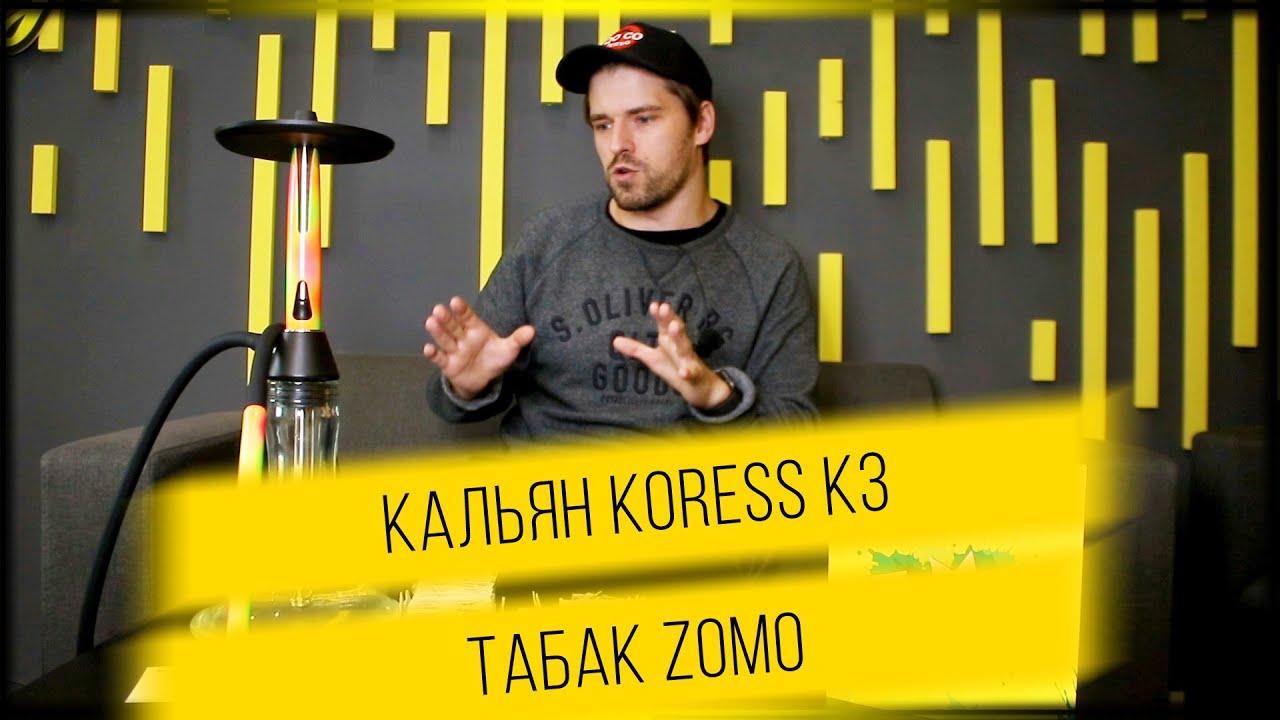 Кальян Koress K3 / Табак Zomo! Большой обзор.