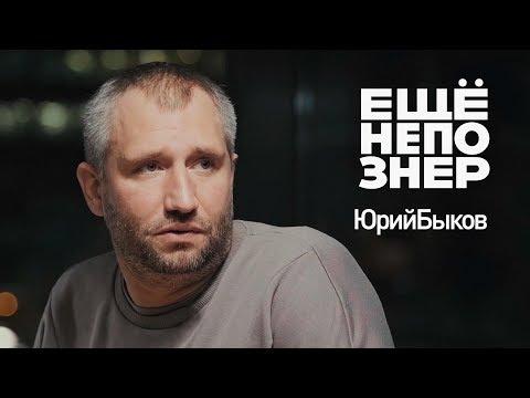 Юрий Быков: «Кто здесь самый главный патриот?» #ещенепознер