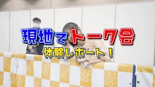 SKE48 27thシングル「恋落ちフラグ」(劇場盤)現地でトーク会 体験レポート