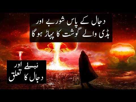 Today's Food processing And Preservation Technology and Dajjal   Hindi / Urdu