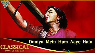 Classical Song of The Day 106 | Duniya Mein Hum Aaye Hain | Mother India | Nargis- Sunil Dutt