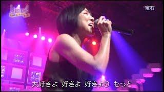 山下久美子 - 宝石