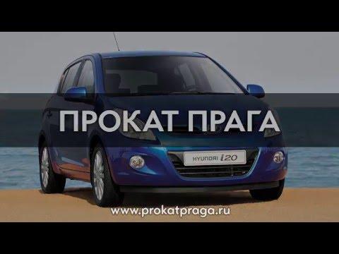 Покупка нового Hyundai i 20 2016 года для нашего проката в Праге