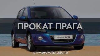 Покупка нового Hyundai i 20 2016 года для нашего проката в Праге смотреть