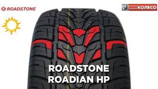 Roadstone Roadian H/P: обзор летних шин | КОЛЕСО.ру