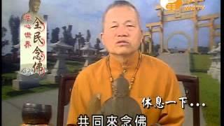 【全民念佛180】  WXTV唯心電視台