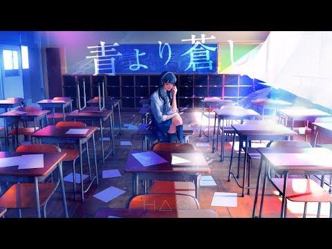 【公式】H△G「 青より蒼し 」Music Video( レーベル移籍・第三弾シングル「 青より蒼し 」10月30日 配信開始 ‼︎ )