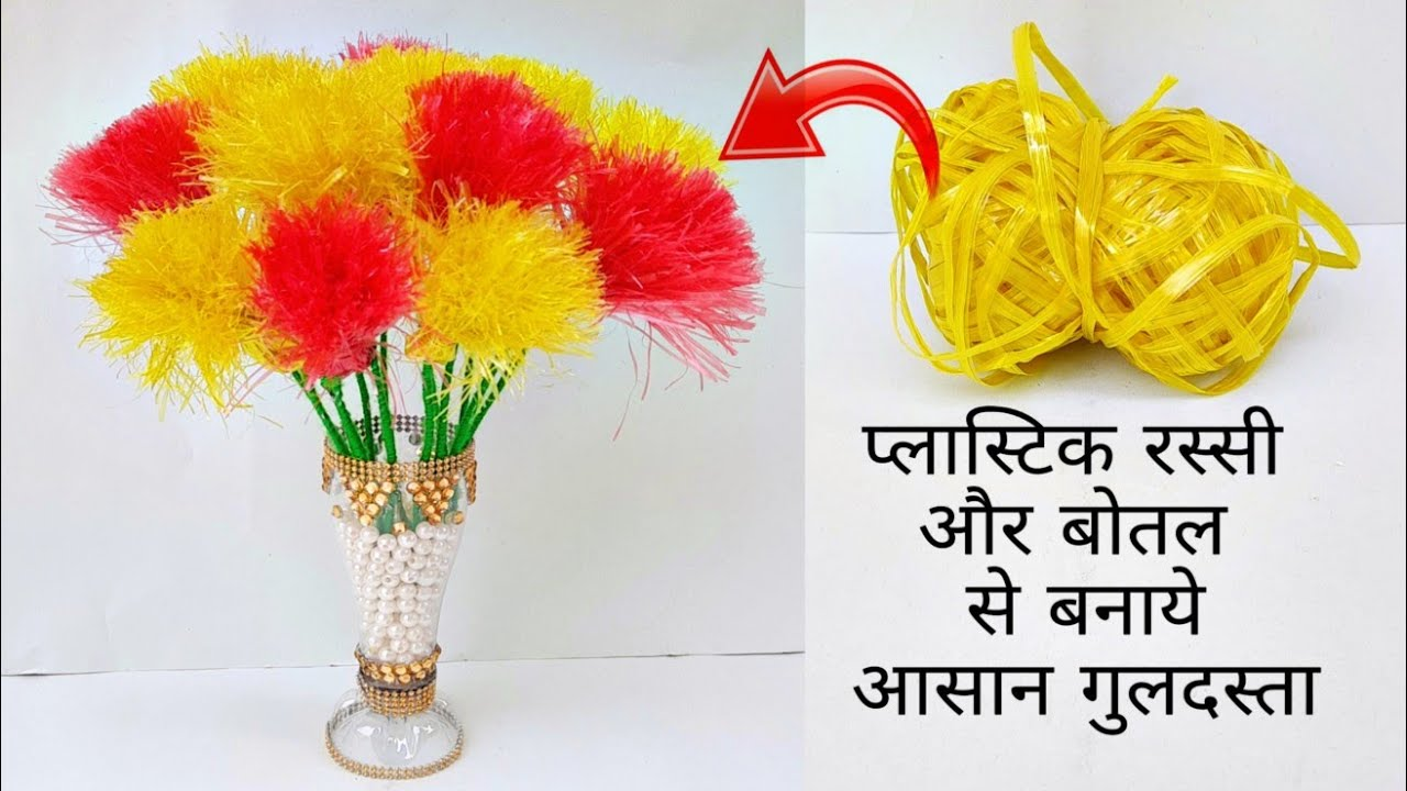 DIY Plastic Rope Guldasta/DIY Guldasta From using plastic Rope/how to make/Guldasta banane ki vidhi