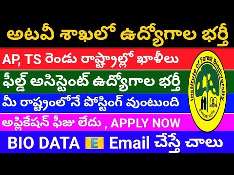Field Assistant Jobs In Forest Department AP TS 2019 || Job Updates In Telugu 2019