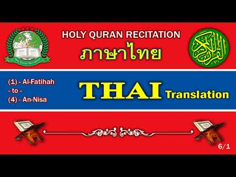 Holy Quran Recitation With Thai / ภาษาไทย / Translation 6/1-HD