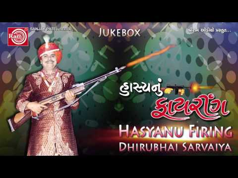 Hasyanu Fairing-2  Dhirubhai Sarvaiya  Gujarati Comedy