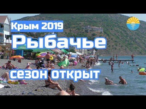 Крым 2019. Рыбачье. Отдых, море, цены, пляж. Обзор посёлка.