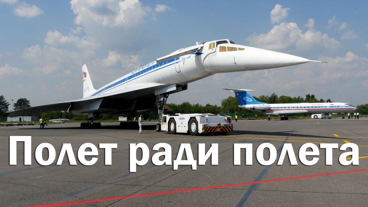 Ту-134 и Ту-144 (Полет ради полета) - YouTube