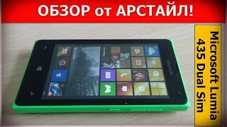 Microsoft Lumia 435 Dual Sim / Арстайл /(Купить Lumia 435 с бесплатной доставкой в магазине Microsoft: https://n-store.ru/catalog-/microsoft-lumia-435-dual-sim/?partner=32168 Мой рейтинг..., 2015-03-03T15:11:42.000Z)