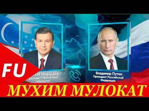 ТЕЗКОР ХАБАР!!! Ш,Мирзиёев ва Путин телефон орқали МУХИМ СУХБАТ БОШКА ЯНГИЛИКЛАР
