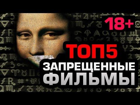 ТОП5 Запрещённые фильмы (ТОЛЬКО 18+) - Видео онлайн