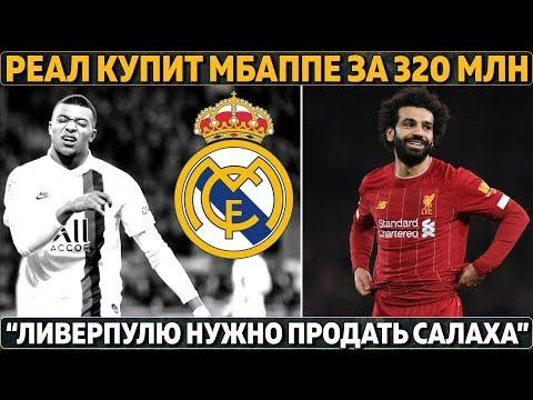 """Реал купит Мбаппе за 320 млн ● """"Ливерпулю нужно продать Салаха"""" ● Барса отказалась от Льоренте"""