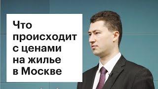 Что происходит с ценами на жилье в Москве