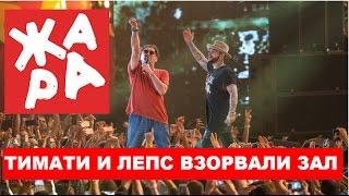 Гала-концерт \ часть 1 (музыкальный фестиваль ЖАРА, 2016)