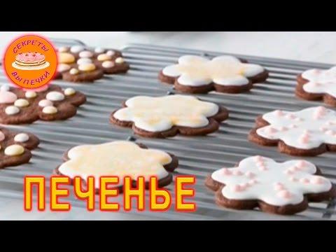 Шоколадное песочное печенье с украшением из сахарной глазури! # 27