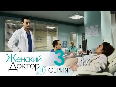 Женский доктор. Серия 28. Dr. Baby Dust. Episode 28.