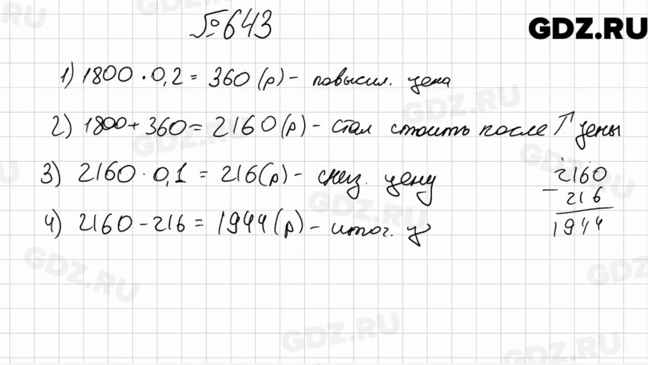 Решение задачи по математике 643 справочник по решению задач онлайн