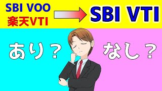 SBI・VTIへ積立を変更するべき?SBI・VOO(S&P500)や楽天VTIからの乗り換えを検証