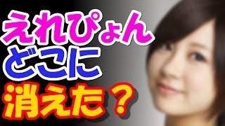 えれぴょんこと元AKB48の小野恵令奈さん。現在どこでどうしているんでし...