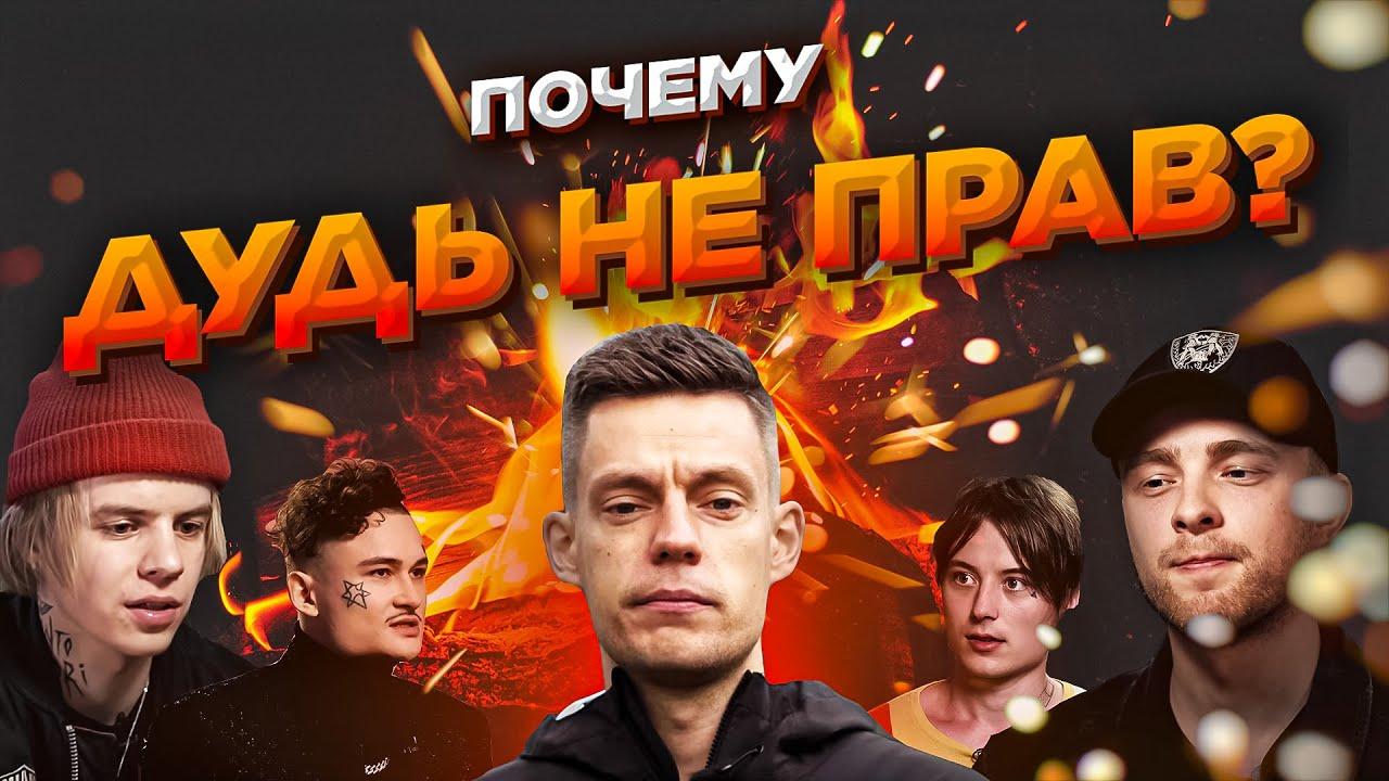 Почему Юрий Дудь не прав когда обвиняет музыкантов в воровстве? Крадут или нет?