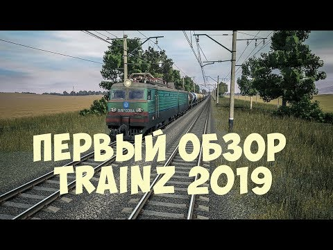 Обзор Trainz 2019