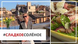 Рецепт тальяты с салатным миксом и пармезаном от Юлии Высоцкой | #сладкоесолёное №57 (18+)