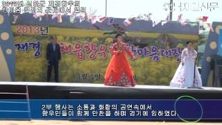 [동영상]2013년 신안군 재경향우회 한마음 큰잔치 곳곳에서 열려