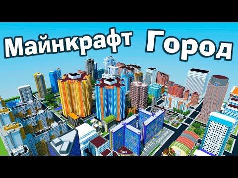 Огромный майнкрафт город! Скачать карту! + Бонус - Версия 1.14