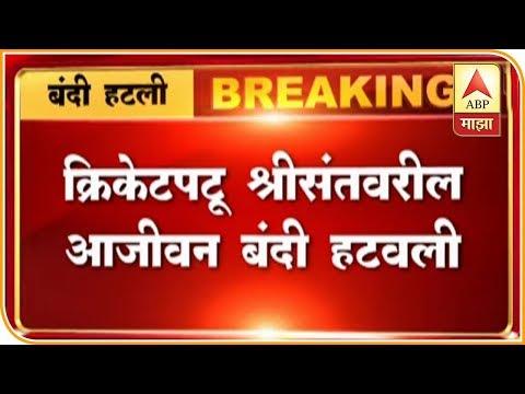 New Delhi | Supreme Court Cancels Life Ban On S Sreesanth, Asks BCCI To Reconsider Punishment