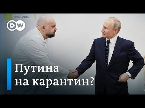 Путину, как и Меркель, пора на карантин? У главврача Коммунарки коронавирус. DW Новости (31.03.2020)