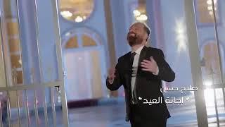 صلاح حسن اجانة العيد 2018