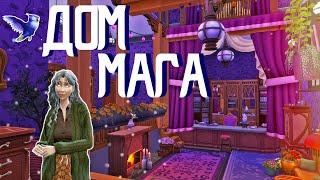 The Sims 4 Строительство | Дом мага или волшебника | Вопрос-ответ | Maselestra