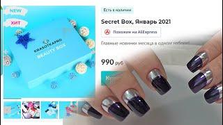 КрасоткаПро Secret Box Январь 2021 Ногтям 2 месяца ужас