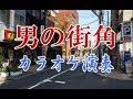 オリジナル演歌【男の街角】カラオケ演奏