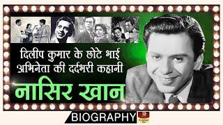 Nasir Khan - Biography In Hindi   किस्मत ने धोका दिया, सूरत और टैलेंट बड़े भाई दिलीप कुमार जैसा था