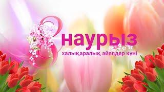 8 наурыз халықаралық әйелдер куні-8 марта - Международный женский день