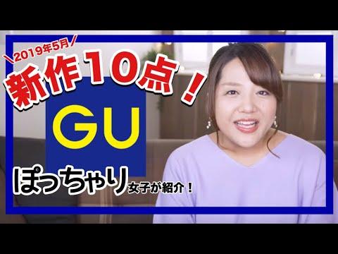 【GU】5月の新作10点!ぽっちゃり女子がコーデ付きで紹介