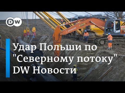 Северный поток под ударом Польши: для Путина это пострашнее шпионской истории? DW Новости (10.09.19)