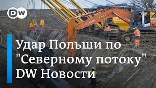 Северный поток под ударом Польши для Путина это пострашнее шпионской истории DW Новости 10.09.19
