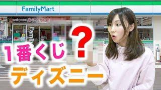 【1番クジ】ファミマのディズニークリスマスくじでまさかの展開!