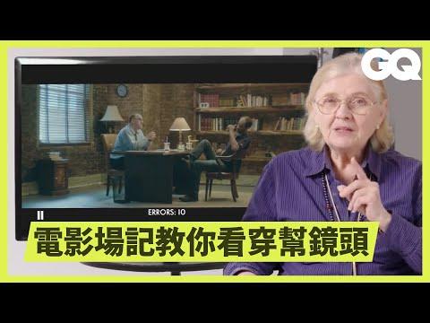 一部電影少了「場記」來監督劇本,這部電影將會變成怎麼樣?|科普小知識|GQ Taiwan