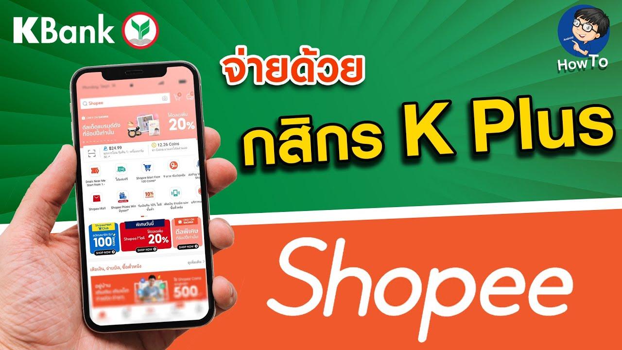 วิธีจ่ายเงินใน Shopee จ่ายง่ายๆ ด้วยแอปกสิกร K Plus